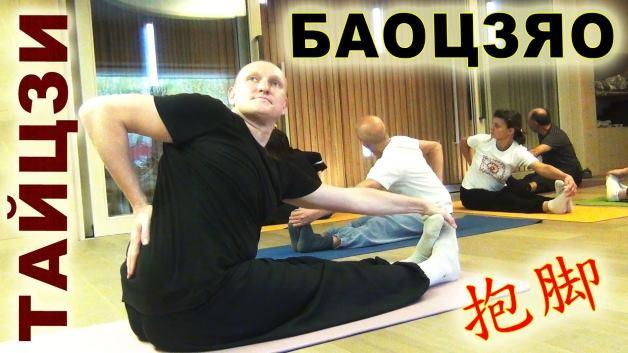 Изображение - Упражнение попова коленного сустава Rastjazhka-TAJCZI
