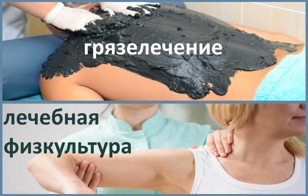 Изображение - Массаж при артрите плечевого сустава lechenie-artrita-plecha