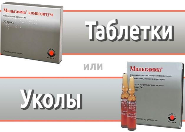 мильгамма уколы или таблетки